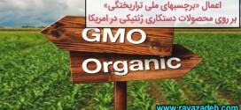 اعمال «برچسبهای ملی تراریختگی» بر روی محصولات دستکاری ژنتیکی در امریکا