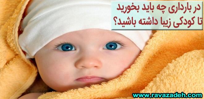 توصیه بهداشتی: در بارداری چه باید بخورید تا کودکی زیبا داشته باشید؟