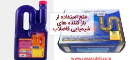منع استفاده از باز کننده های شیمیایی فاضلاب + فایل صوتی سخنرانی حکیم دکتر روازاده