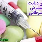darooye-diabet-saratan-rasad-70