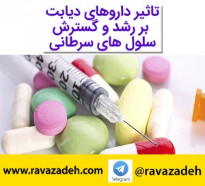 darooye-diabet-saratan-rasad-70-tel