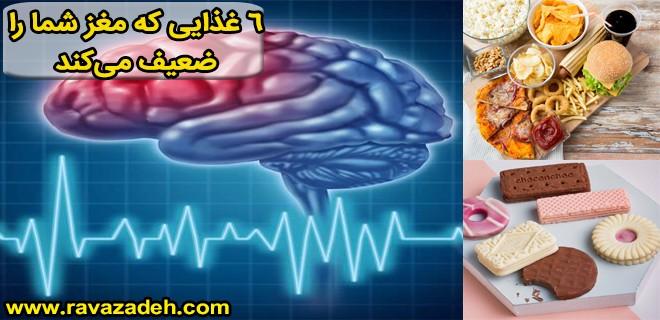 ۶ غذایی که مغز شما را ضعیف میکند