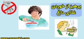 پرهیز از خوردن غذای داغ