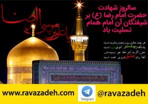 imam-reza-shahadat-tel