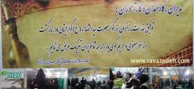 پیام حکیم دکتر روازاده به خادمین احیای سلامت که افتخار ارائه خدمات طب اسلامی ایرانی به زائرین حسینی را در مسیر پیاده روی اربعین داشتند