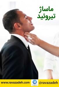 masaje-tiroid-tel