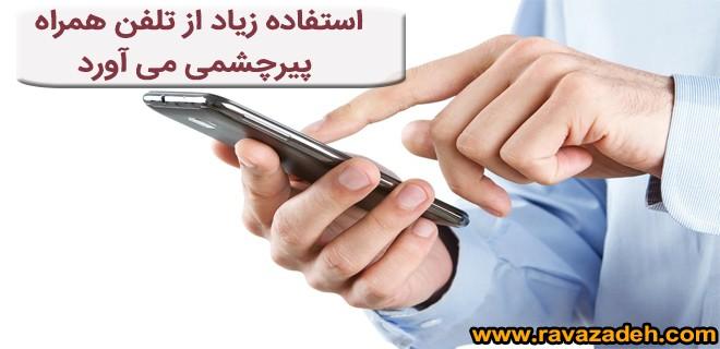 استفاده زیاد از تلفن همراه پیرچشمی می آورد