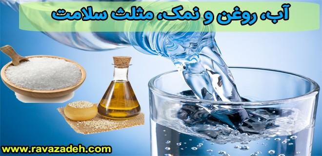 آب، روغن و نمک، مثلث سلامت