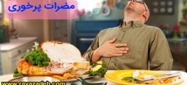 مضرات پرخوری