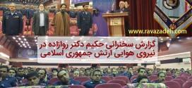 گزارش سخنرانی حکیم دکتر روازاده در نیروی هوایی ارتش جمهوری اسلامی ایران + تصاویر