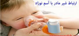ارتباط شیر مادر با آسم نوزاد