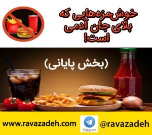fast-food-rasad-75-tel-2