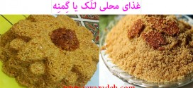 غذای محلی لَلَک یا گِمنِه