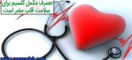 آیا می دانید که مصرف مکمل کلسیم برای سلامت قلب مضر است!