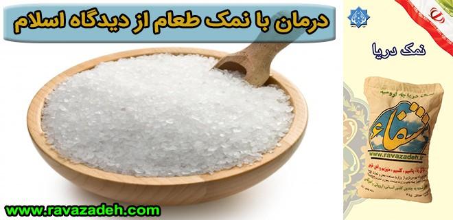 درمان با نمک طعام از دیدگاه اسلام