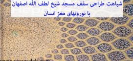 شباهت طراحی سقف مسجد شیخ لطف اللّه اصفهان با نورون های مغز انسان