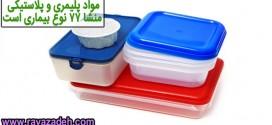 مواد پلیمری و پلاستیکی منشا ۷۷ نوع بیماری است