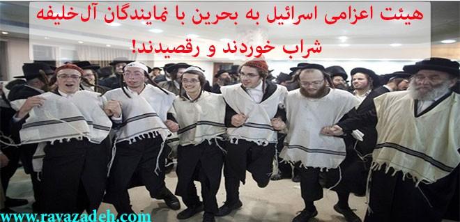 هیئت اعزامی اسرائیل به بحرین با نمایندگان آلخلیفه شراب خوردند و رقصیدند!