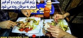 آیا می دانید رژیم غذایی پرچرب و کم فیبر منجر به سرطان روده می شود