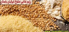 رژیم غذایی متنوع ایرانیان باستان