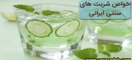 خواص شربت های سنتی ایرانی