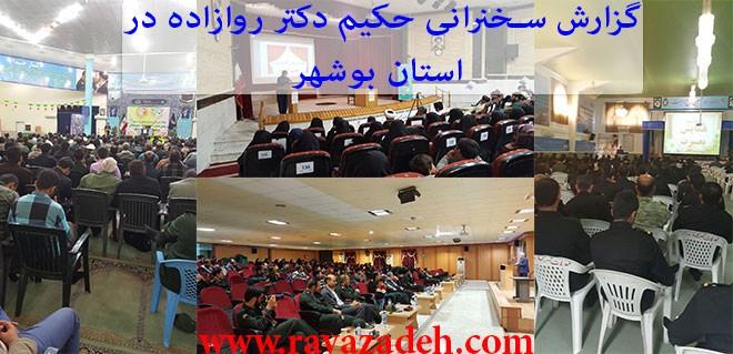 گزارش سخنرانی حکیم دکتر روازاده در استان بوشهر+ تصاویر تکمیلی