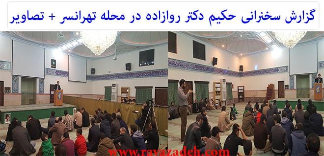 گزارش سخنرانی حکیم دکتر روازاده در محله تهرانسر + تصاویر