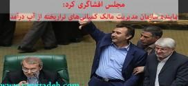 مجلس افشاگری کرد: نماینده سازمان مدیریت مالک کمپانیهای تراریخته از آب درآمد