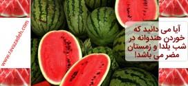 آیا می دانید که خوردن هندوانه در شب یلدا و زمستان مضر می باشد!