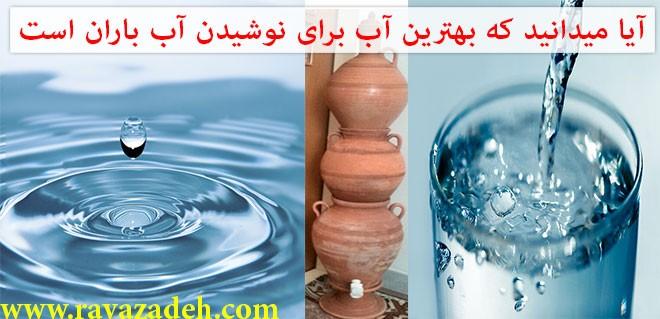آیا میدانید که بهترین آب برای نوشیدن، آب باران است؟+ فایل صوتی سخنرانی حکیم دکتر روازاده