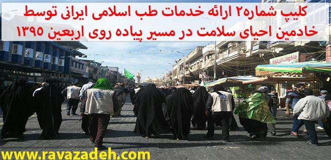 کلیپ شماره۲ ارائه خدمات طب اسلامی ایرانی توسط خادمین احیای سلامت در مسیر پیاده روی اربعین ۱۳۹۵