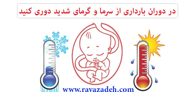 در دوران بارداری از سرما و گرمای شدید دوری کنید