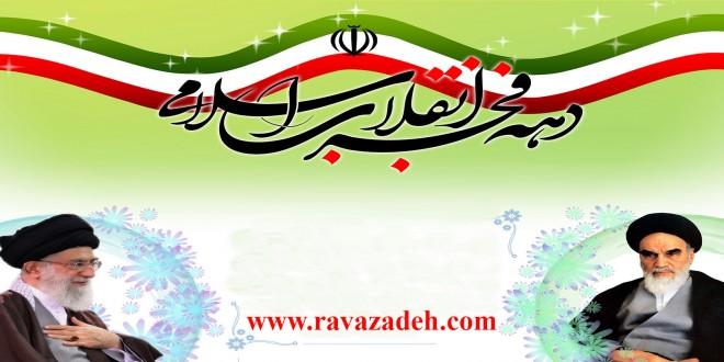 بیانیه جامعه اسلامی حامیان کشاورزی ایران به مناسبت سی و نهمین بهار انقلاب اسلامی ایران