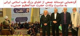 گزارش گردهمایی جمعی از اطبای بزرگ طب اسلامی ایرانی به مناسبت ولادت حضرت عبدالعظیم حسنی (ع)+ تصاویر