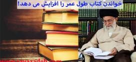 خواندن کتاب طول عمر را افزایش می دهد!