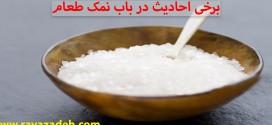 برخی احادیث در باب نمک طعام