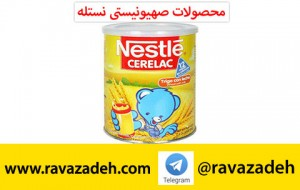 nestle-telegram