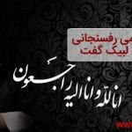 rafsanjani951019