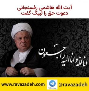 rafsanjani951019-tel