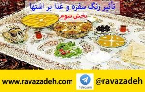 rang-ghaza-telegram3