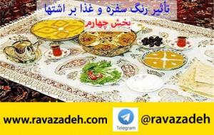 rang-ghaza-telegram4