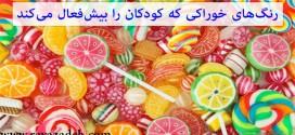 رنگهای خوراکی که کودکان را بیشفعال میکند