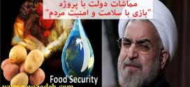 """مماشات دولت با پروژه """"بازی با سلامت و امنیت مردم""""/ چالش """"تراژن"""" برای مقبولیت روحانی"""