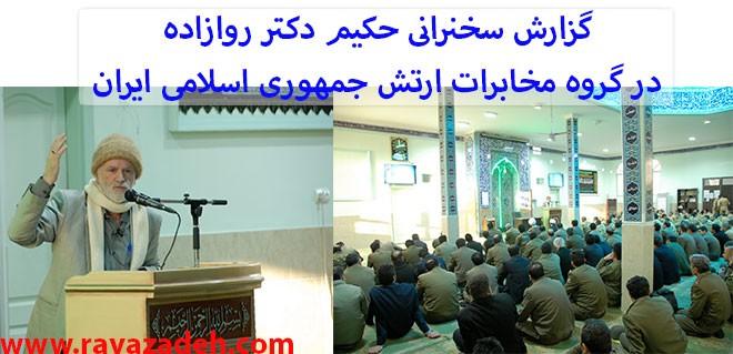 گزارش سخنرانی حکیم دکتر روازاده در گروه مخابرات ارتش جمهوری اسلامی ایران + تصاویر