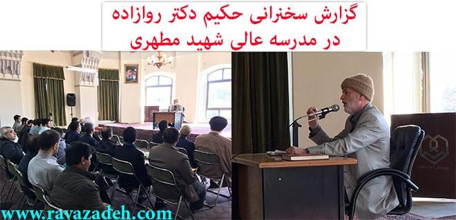 گزارش سخنرانی حکیم دکتر روازاده در مدرسه عالی شهید مطهری+ تصاویر