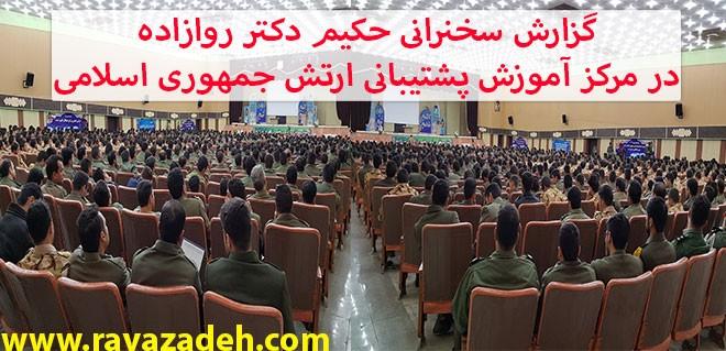 گزارش سخنرانی حکیم دکتر روازاده در مرکز آموزش پشتیبانی ارتش جمهوری اسلامی ایران+ تصاویر