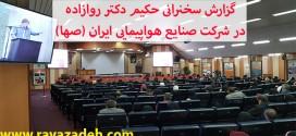 گزارش سخنرانی حکیم دکتر روازاده در شرکت صنایع هواپیمایی ایران (صها)+ تصاویر