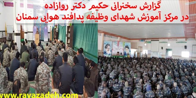 گزارش سخنرانی حکیم دکتر روازاده در مرکز آموزش شهدای وظیفه پدافند هوایی سمنان+ تصاویر