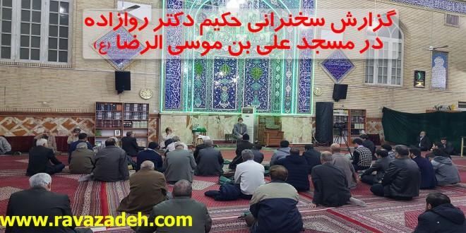 گزارش سخنرانی حکیم دکتر روازاده در مسجد علی بن موسی الرضا (ع) شهر تهران+ تصاویر