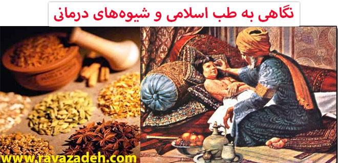 نگاهی به طب اسلامی و شیوههای درمانی